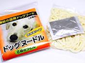 Canine Gourmet: World's Udon Dogs!