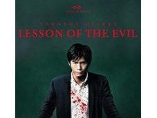 Film Challenge World Cinema Lesson Evil (2012)