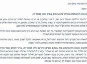 Interesting Psak: Conducting Pesach Seder ZOOM Include Elderly Grandparents