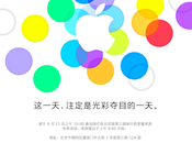 China Gets Special Apple Launch Event 11th September 2013
