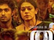 Thira Wave Malayalam Cinema
