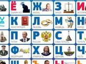 Russian Children Meet Polite Alphabet